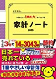 細野真宏のつけるだけで「節約力」がアップする家計ノート 2016 (レディバード)