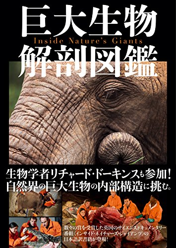 巨大生物解剖図鑑 Inside Nature's Giants (SPACE SHOWER BOOKs)