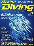 Marine Diving (マリンダイビング) 2011年 07月号 [雑誌]