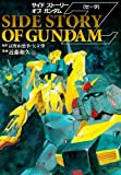 SIDE STORY OF GUNDAM Z (電撃コミックス)