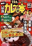 最新おいしいカレーの本 2008~2009 首都圏版―東京・神奈川・千葉・埼玉の最強カレー全123軒 (2008) (CARTOP MOOK)