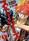 ストーリーズ ~巨人街の少年~ 1巻 (ヤングキングコミックス)