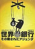 世界銀行―その隠されたアジェンダ