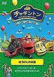 チャギントン スペシャル・セレクション ぼうけんのお話[DVD]