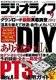 ラジオライフ 2012年 09月号 [雑誌]