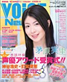 Voice Newtype No.20 2009年 06月号 [雑誌]
