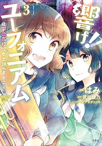 このマンガがすごい! Comics 響け! ユーフォニアム 北宇治高校吹奏楽部へようこそ 3 (Konomanga ga Sugoi!COMICS)