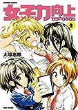 女子力向上カツドウキロク(2) (バンブーコミックス)