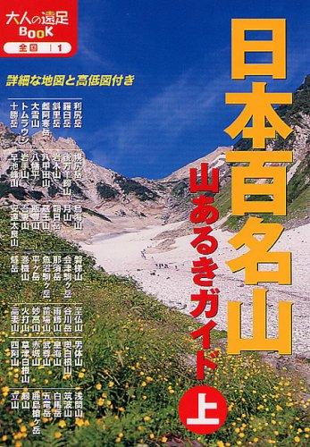 日本百名山 山あるきガイド 上 (大人の遠足BOOK)