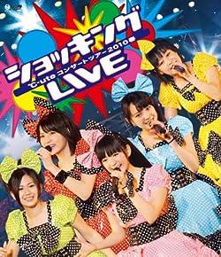 ℃-uteコンサートツアー2010春~ショッキング LIVE~ [Blu-ray]