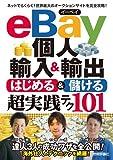 eBay個人輸入&輸出 はじめる&儲ける 超実践テク (コレだけ! 技)