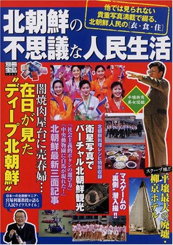 北朝鮮の不思議な人民生活—他では見られない貴重写真満載で綴る、北朝鮮人民の〈衣・食・住〉 (別冊宝島 (1359))