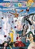 マグダラなマリア‐ワインとタンゴと男と女とワイン‐ [DVD]