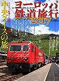 ヨーロッパ鉄道旅行2017
