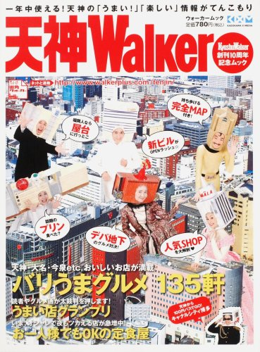 天神Walker―一年中使える!天神の「うまい!」「楽しい!」がこの一冊に!! (ウォーカームック (No.65))