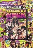 LEGEND OF ROCK SUPER BEST DVD ~豪華アーティストの貴重映像 世界を変えた33曲収録 (DVD付)