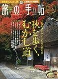 旅の手帖 2016年 11 月号 [雑誌]