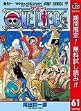 ONE PIECE カラー版【期間限定無料】 61 (ジャンプコミックスDIGITAL)