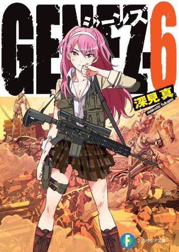 GENEZ―6 ジーンズ (富士見ファンタジア文庫)