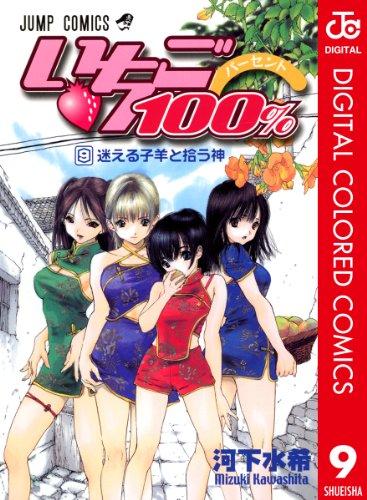 いちご100% カラー版 9 (ジャンプコミックスDIGITAL)