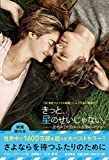 img - for The Fault in Our Stars (Japanese Edition) book / textbook / text book