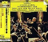 ドヴォルザーク:交響曲第8番&第9番「新世界より」 ランキングお取り寄せ
