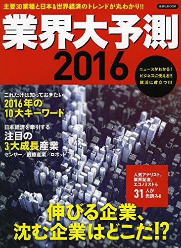 業界大予測2016 (洋泉社mook)