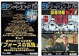 スターウォーズ新聞【創刊1号&2号】 2紙セット(THE STAR WARS NEWS)