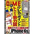 DIME (ダイム) 2015年 12月号 [雑誌]
