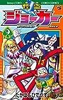 怪盗ジョーカー 第9巻 2011年09月28日発売