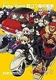 マジキュー4コマ Fate/Zero 四コマ聖杯戦争(4) (マジキューコミックス)
