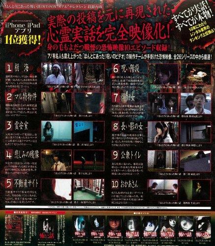"""ほんとうにあった怖い話DVD BOX """"リアル"""
