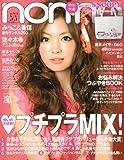 non-no (ノンノ) 2010年 5/5号 [雑誌]