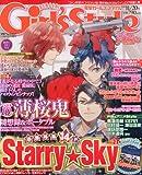 電撃 Girl's Style (ガールズスタイル) 2009年 11/20号 [雑誌]