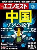 週刊エコノミスト 2016年09月13日号 [雑誌]