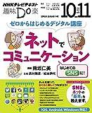 NHK 趣味Do楽(水) ゼロからはじめるデジタル講座 ネットでコミュニケーション 2014年 10月?11月 [雑誌] (NHKテキスト)