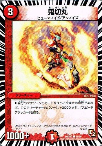 【 デュエルマスターズ 】[鬼切丸] コモン dmx13-033《ホワイトゼニスパック》 シングル カード