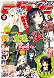 月刊 comic alive (コミックアライブ) 2011年 12月号 [雑誌]