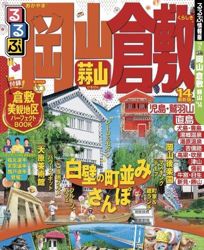 るるぶ岡山 倉敷 蒜山'14 (るるぶ情報版(国内))