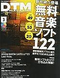 DTMマガジン 2015年 03 月号 [雑誌]