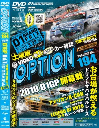 DVD OPTION Vol.194