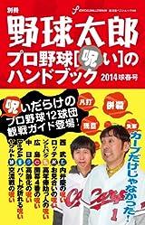 別冊 野球太郎2014球春号 プロ野球[呪い]のハンドブック (廣済堂ベストムック)