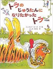 トラのじゅうたんになりたかったトラ (大型絵本)