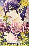 菜の花の彼─ナノカノカレ─ 2 (マーガレットコミックス)
