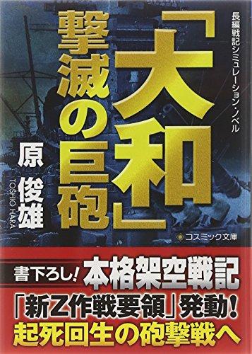 「大和」撃滅の巨砲 (コスミック文庫)