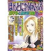 ほんとにあった怖い話 泣ける心霊体験特集 (ソノラマコミックス ASコミックス)