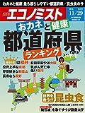 週刊エコノミスト 2016年11月29日号 [雑誌]