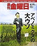 週刊金曜日 2015年 10/23 号 [雑誌]
