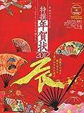 特撰年賀状 2012 -辰- (100%ムックシリーズ)