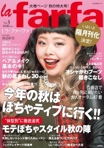 la farfa(ラ・ファーファ) VOL.3 (ぶんか社ムック)